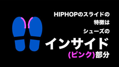 HipHopダンスレッスン
